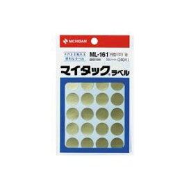【送料無料】(業務用20セット) ニチバン マイタック カラーラベルシール 【円型 中/16mm径】 ML-161 金