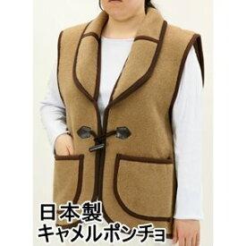 【送料無料】日本製 キャメルポンチョ ブラウン