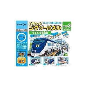 【送料無料】くもん出版 JP-34 STEP3 すすめ 特急列車 【知育玩具】