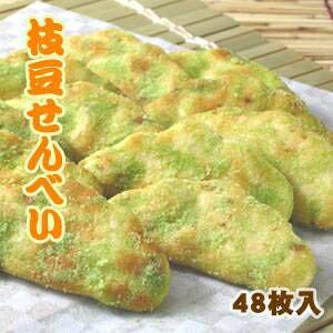 【送料無料】【無着色】草加・枝豆せんべい(煎餅) 48枚(1枚パック12本×4袋)