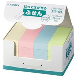 (業務用4セット) ジョインテックス 付箋/貼ってはがせるメモ 【BOXタイプ/75×25mm】 混色 P402J-M-20