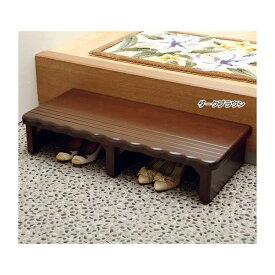 【送料無料】天然木和風玄関台(踏み台) 【4: 幅120cm】 木製(天然木) ダークブラウン