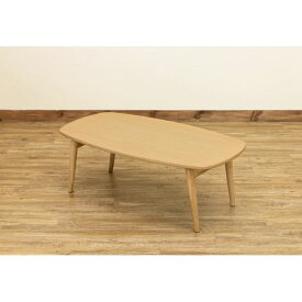 【送料無料】木目調折りたたみローテーブル/センターテーブル 【長方形/ナチュラル】 幅90cm 『BONNY』 木製脚 【完成品】【代引不可】