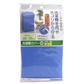 【送料無料】洗濯機カバー/保護カバー 【全自動・二層式 兼用型】 Mサイズ ブルー 給水ホース穴付き