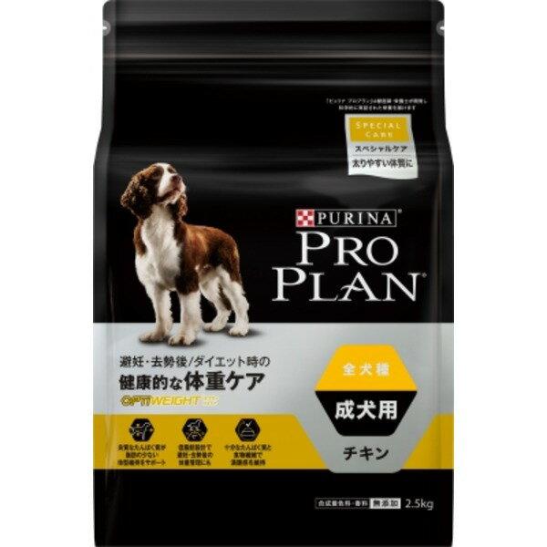 【送料無料】プロプラン全犬種成犬ダイエット2.5kg(ドッグフード)【ペット用品】