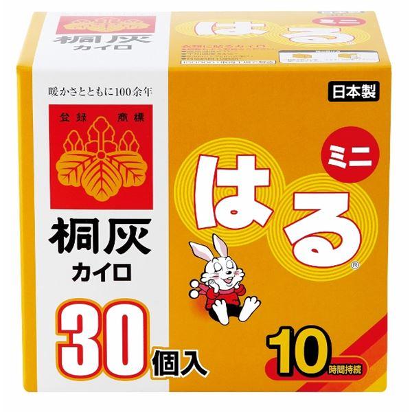 【送料無料】桐灰化学 桐灰カイロ はるミニ 30P × 3 点セット