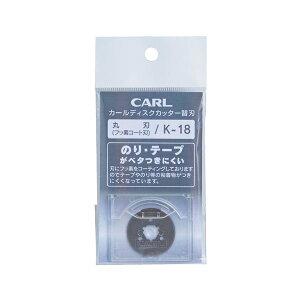 【送料無料】(まとめ) カール ディスクカッター替刃 K-18 1枚入 【×5セット】【×5セット】