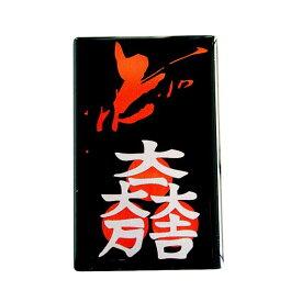 【送料無料】石田三成 スキミング防止カード