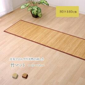 【送料無料】バンブー 竹 廊下敷き フロアマット 『ローマ』 ライトブラウン 80×440cm