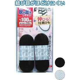 【送料無料】脱ぎ履きし易い!伸びる無地平型靴ひも100cm 29-540 色アソート【12個セット】