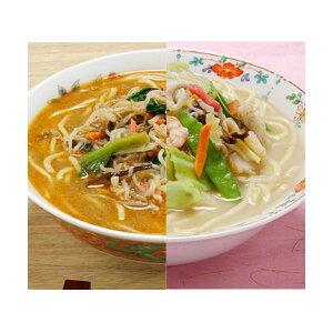 【送料無料】レンジで簡単!長崎ちゃんぽん&坦々麺 20食【代引不可】