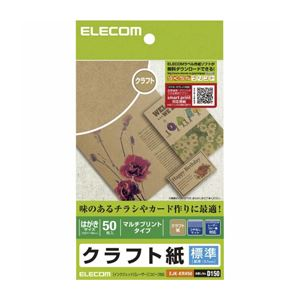【送料無料】(まとめ)エレコム クラフト紙(標準・ハガキサイズ) EJK-KRH50【×10セット】