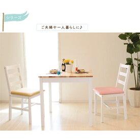 【送料無料】北欧風 ダイニングテーブル/食卓テーブル 【ナチュラル×ホワイト】 幅75cm 正方形 木製 ラッカー塗装 〔リビング〕【代引不可】