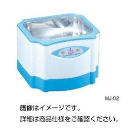 【送料無料】超音波洗浄器 MJ-02