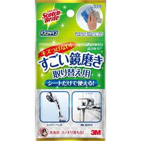 【送料無料】(まとめ)スリーエムジャパン スコッチブライトバスシャインすごい鏡磨き取り替え用MC-02R 【×5点セット】