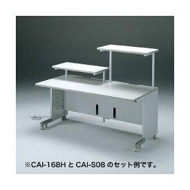 【送料無料】サンワサプライ サブテーブル(CAI-088H・CAI-168H用) CAI-S08
