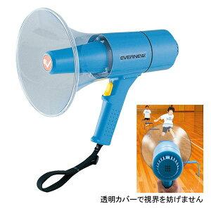 【送料無料】エバニュー(EVERNEW) 拡声器15 EKB091 日本製【代引不可】