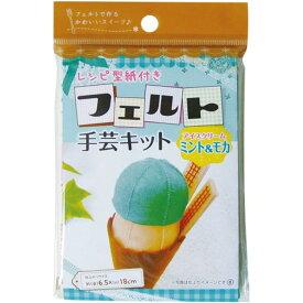 【送料無料】フェルト手芸キットアイスクリーム【 6個セット】 23-396