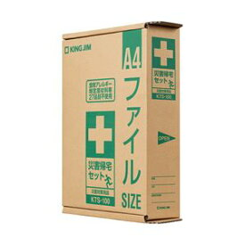 【送料無料】キングジム 災害帰宅セット KTS-100 1セット