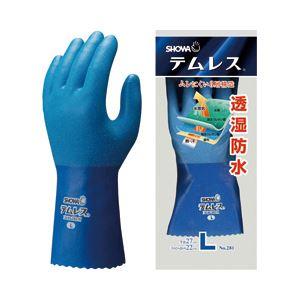 【送料無料】(業務用セット) ショーワグローブ No.281 テムレス L ブルー 1双 【×5セット】