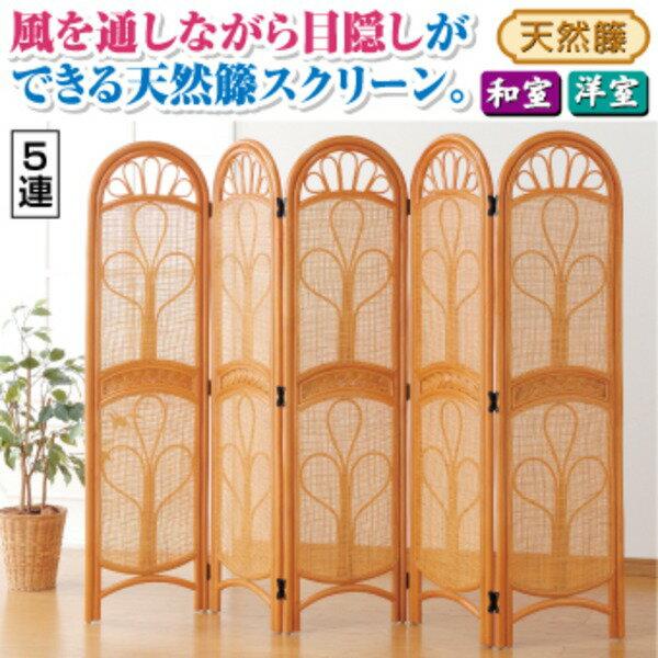 【送料無料】パーテーション/衝立 天然籐スクリーン 【5連】 高さ150cm 木製(籐)【代引不可】
