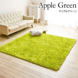 【送料無料】ボリュームシャギー ラグマット/絨毯 【アップルグリーン 約180cm×285cm】 防音 ホットカーペット可 〔リビング〕