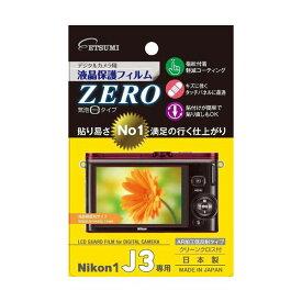 (まとめ)エツミ 液晶保護フィルムZERO Nikon1 J3専用 E-7303【×3セット】
