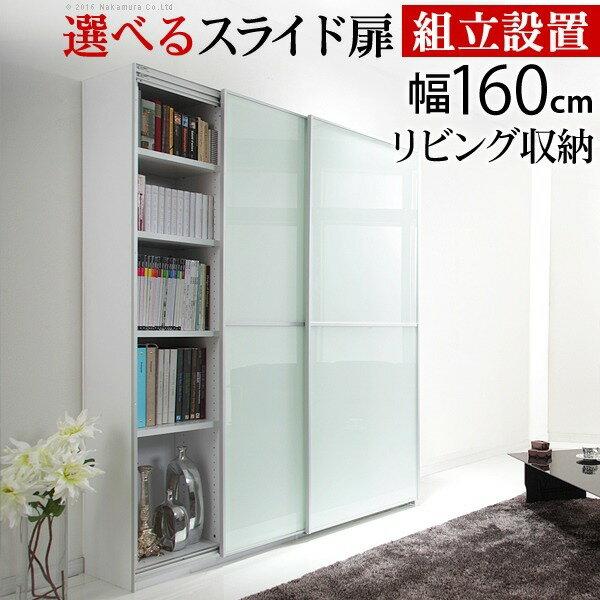 【送料無料】大型スライド式キャビネット・本棚【幅160cm】【壁面収納】 ゼブラ【代引不可】