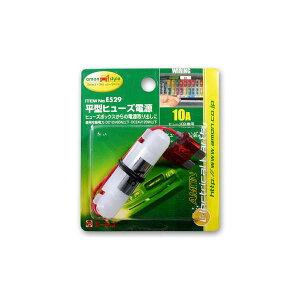 【送料無料】(まとめ) 平型ヒューズ電源 E529 【×15セット】