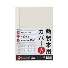 【送料無料】(まとめ) アコ・ブランズ サーマバインド専用熱製本用カバー A4 0mm幅 アイボリー TCW00A4R 1パック(10枚) 【×8セット】
