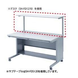 【送料無料】サンワサプライ サブテーブル SH-FDS140