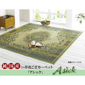 【送料無料】純国産 い草花ござカーペット 『アシック』 グリーン 本間8畳(382×382cm)