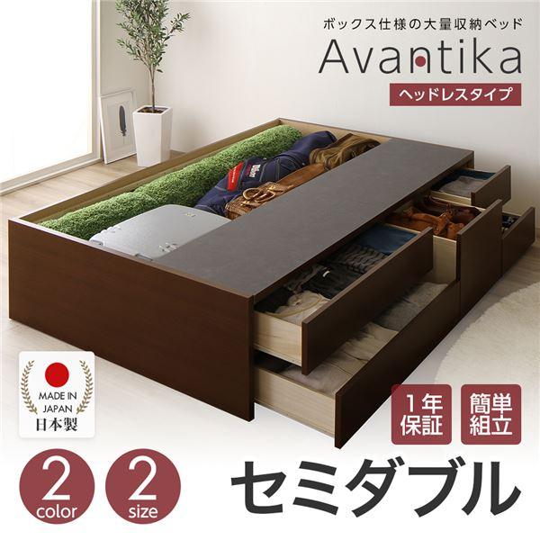 【送料無料】日本製 ヘッドレス 【ボックス構造】収納チェストベッド セミダブル (高密度ポケットコイルマットレス付き)『Avantika』 アバンティカ 引き出し付き ダークブラウン 【代引不可】
