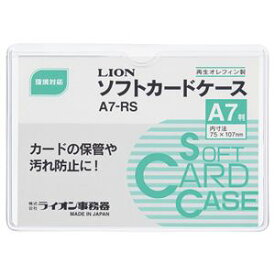 【送料無料】(まとめ) ライオン事務器 ソフトカードケース 軟質タイプ A7 オレフィン A7-RS 1枚 【×100セット】