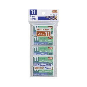 【送料無料】(まとめ) マックス ホッチキス針 11号針・バイモ11用/バイモ80用 11-1Mパック5 5箱入 【×5セット】【×5セット】