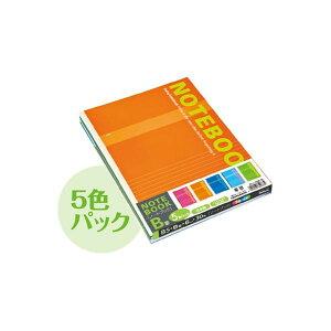 (業務用セット)ナカバヤシ スイング・実用ノート/B5(5冊パック・5色込)B罫 SD-ノ-306B-5P【×5セット】