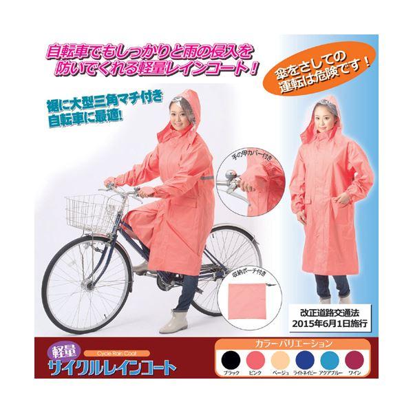 【送料無料】ヒラノ産業 軽量サイクルレインコート アクアブルー 8101685