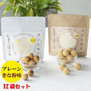 【送料無料】コシヒカリたまごぼーろ詰合せ12袋セット(プレーン6袋+きな粉6袋)