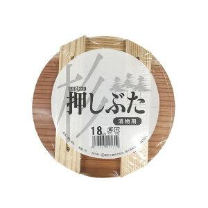 【送料無料】漬物用 押し蓋/調理器具 【18cm 3個セット】 漬物容器4L〜5L用 木製 杉材 〔キッチン 台所〕