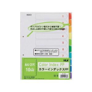 【送料無料】(まとめ)テージー カラーインデックスPP A4S 2穴10山 IN-1410【×10セット】