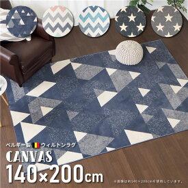 【送料無料】ベルギー製 ラグマット/絨毯 【約140×200cm ネイビー×ホワイト】 長方形 ウィルトン織 『CANVAS デルタ』 〔リビング〕【代引不可】