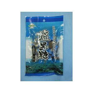 【送料無料】塩黒糖【20袋セット】