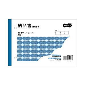 【送料無料】TANOSEE 納品書(請求書付)B6ヨコ型 3枚複写 ノーカーボン 50組 1ケース(100冊)