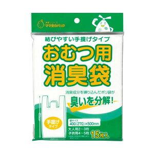 【送料無料】(まとめ)マルアイ 消臭袋 おむつ用 手提げタイプ乳白色 シヨポリ-6 1パック(15枚)【×20セット】