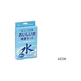 【送料無料】おいしい水検査セット AZ-DK