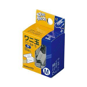 【送料無料】コクヨ ワニ玉 中 クリ-84-5 1セット(500個:50個×10パック)