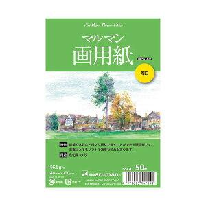 【送料無料】(まとめ) マルマン スケッチブック アートペーパーポストカードサイズ マルマン画用紙 厚口156.5g/m2 50枚 S147C 1冊 【×30セット】