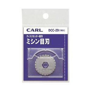 【送料無料】(まとめ)カール事務器 ディスクカッター用替刃(ミシン目刃)DCC-29 1枚【×20セット】