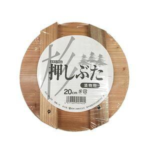 【送料無料】【30個セット】 漬物用 押し蓋/調理器具 【20cm】 漬物容器4L〜5L用 木製 杉材 〔キッチン 台所〕
