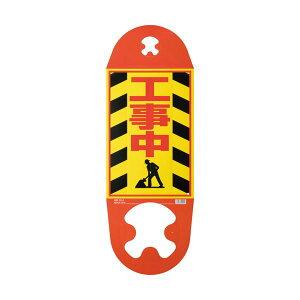 【送料無料】(まとめ)高芝ギムネ ミキロコス コーン用看板 工事中 CK-2 1枚 【×3セット】